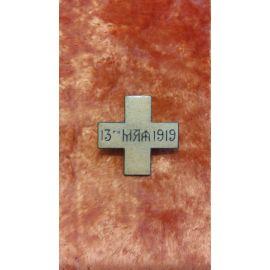 Крест 13 мая 1919г Белогвардейский За прорыв блокады советский фронт, генерал Корнилов №145