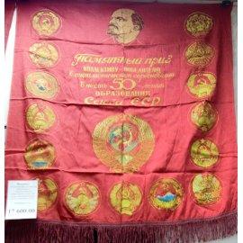 Знамя с гербами всех республик 64
