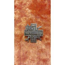 №339 Казачий полковой знак атамана Чернецова 296