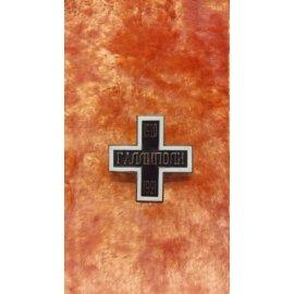 №342 Крест офицерский Галлиополи 297