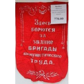 "Вымпел ""Бригада комунист.труда"" 62"