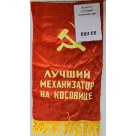"""Вымпел """"Лучший механизатор"""" 63"""