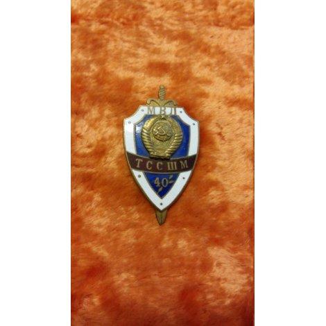 Знак 40 лет МВД ТССШМ №209 78