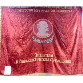 """Знамя """"Победителю в соц.соревнованиях"""" в цен.Ленин 32"""