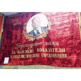 Знамя переходящее За выс. показ. в соц.сор. Ленин 42