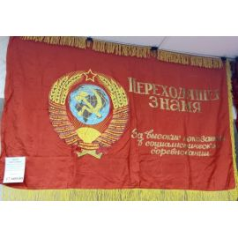 Знамя переходящее За высокие показ. в соц.соревн. 41