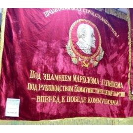 Знамя переходящее Под знам.Марксизма Ленинизма 44