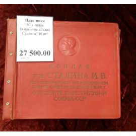 Пластинки 50-х годов (в альб. доклад Сталина) 16шт 58